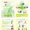 2015年5月 グリーンパワー 心と体をリフレッシュ
